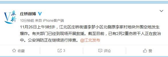 宁波江北区爆炸已致2死2重伤 爆炸地点为一拆迁地块