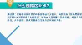 中国移动重启异地补卡服务 不支持他人代办