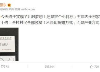 """刘强东:今天圆了儿时""""村长梦""""!"""