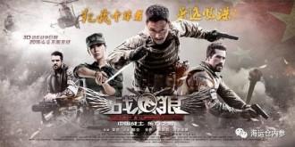 票房破10亿!《战狼2》火爆背后,是这些奋战海外的中华军魂