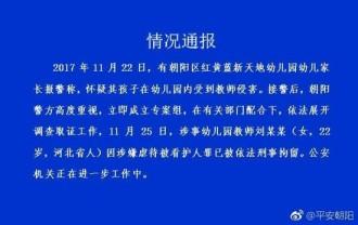 北京警方:涉嫌虐童幼儿园教师被刑事拘留;编造谣言的行为人被行政拘留